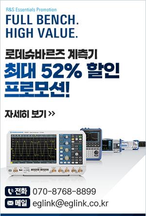 로데슈바르즈 최대 52% 할인 프로모션 !!